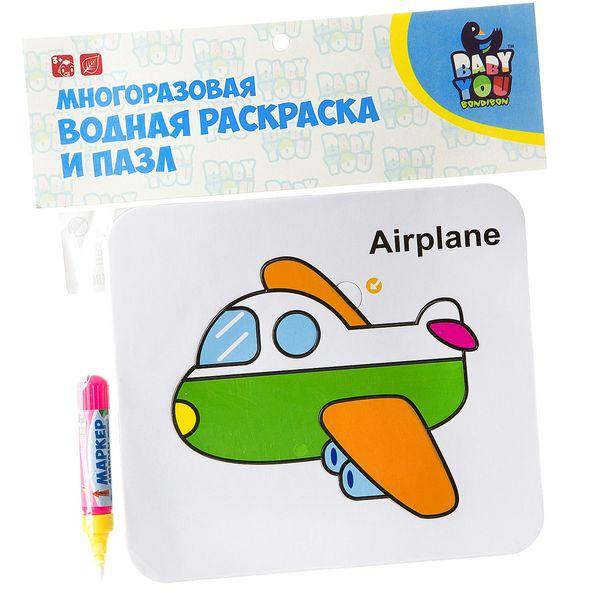 """Водная раскраска-пазл """"Самолет"""" многоразовая"""