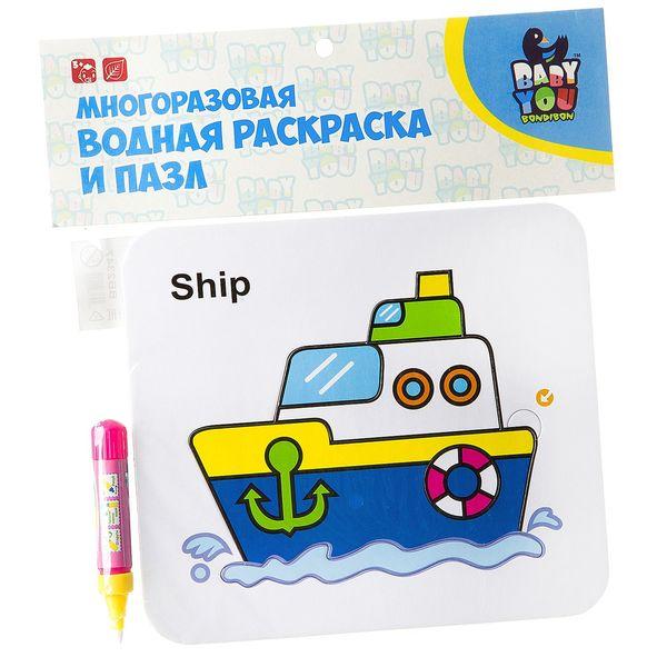 """Водная раскраска-пазл """"Корабль"""" многоразовая"""