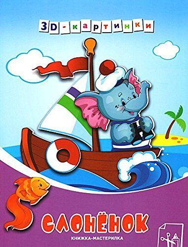 Слоненок. Книжка-мастерилка
