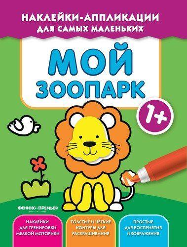 Мой зоопарк. Книжка с наклейками