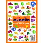 Мемори. Тренажер памяти. Овощи