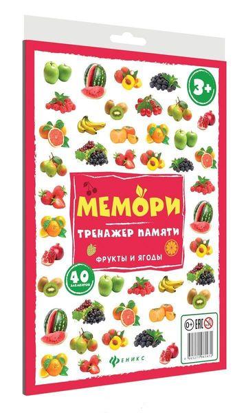 Мемори. Тренажер памяти. Фрукты и ягоды