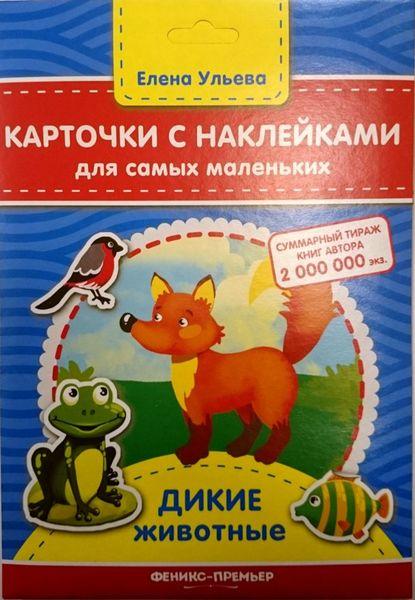Дикие животные. Карточки с наклейками