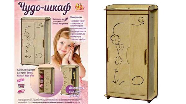 Чудо-шкаф