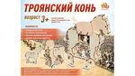 """Деревянный конструктор """"Троянский конь"""""""