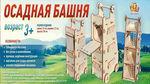"""Деревянный конструктор """"Осадная башня"""""""
