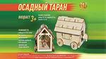 """Деревянный конструктор """"Осадный таран"""""""