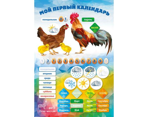 """Обучающая игра """"Мой первый календарь - Петушок"""""""