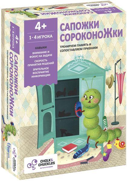 """Настольная игра """"Сапожки Сороконожки"""""""