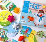 """Настольная игра """"Времена года"""""""