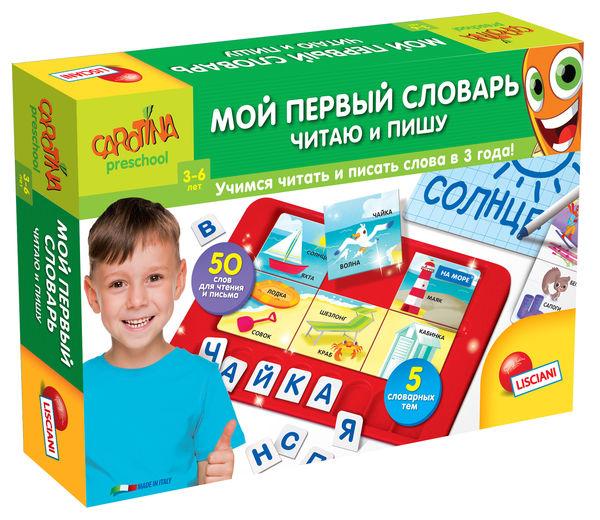 """Обучающая игра """"Мой первый словарь. Читаю и пишу"""""""