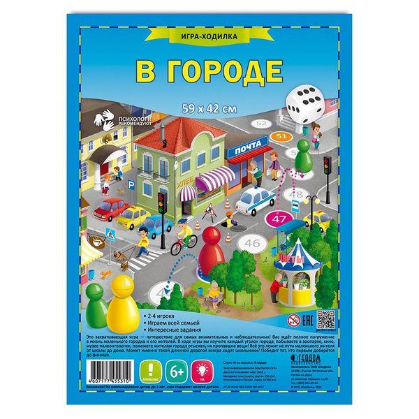 """Настольная игра с фишками """"В городе"""""""