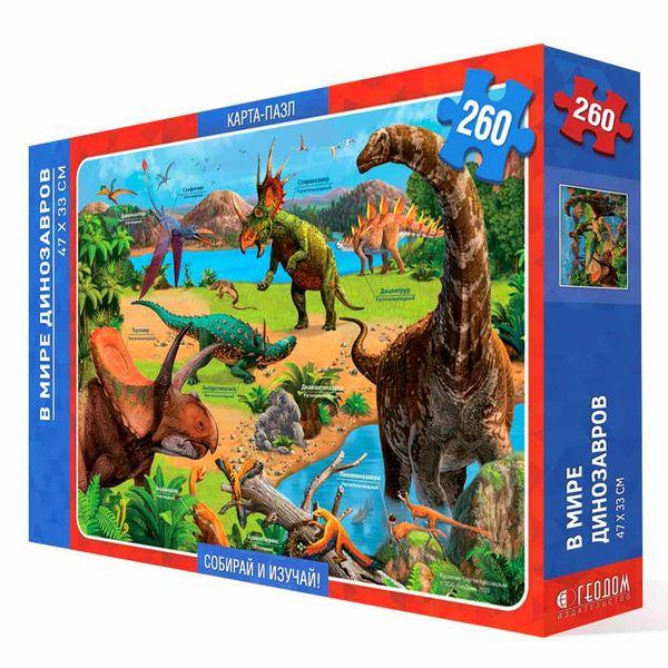 """Пазл """"В мире динозавров"""" 260 деталей"""