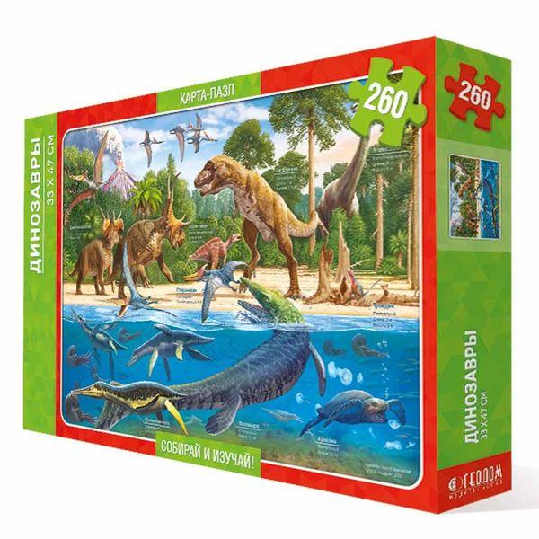 """Пазл """"Динозавры"""" 260 деталей"""