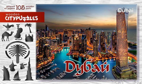 Деревянный пазл «Дубай», 105 деталей