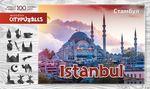 Деревянный пазл «Стамбул», 100 деталей