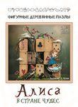 Деревянный пазл «Алиса в стране Чудес», 48 деталей