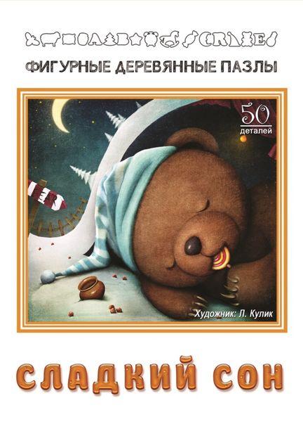 """Деревянный пазл """"Сладкий сон"""", 50 деталей"""