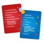 """Игра карточная """"Импровизация"""" 100 карточек"""