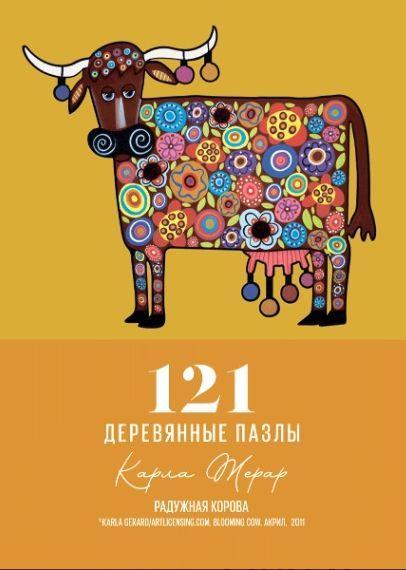 Радужная корова