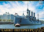 """Пазл """"Санкт-Петербург. Крейсер Аврора"""", 60 деталей"""