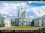 """Пазл """"Санкт-Петербург. Смольный монастырь"""", 60 деталей"""