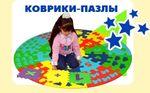 Детский коврик-пазл «Круг», 1,2 м2