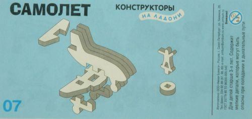 """Объёмный 3D пазл """"Самолет"""""""
