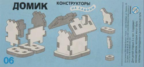 """Объёмный 3D пазл """"Домик"""""""