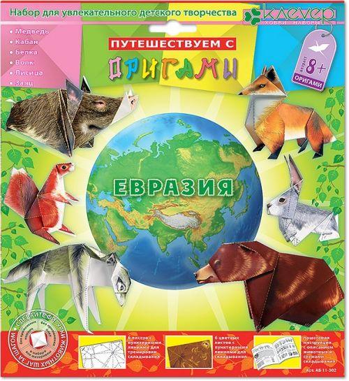 """Оригами """"Евразия"""""""