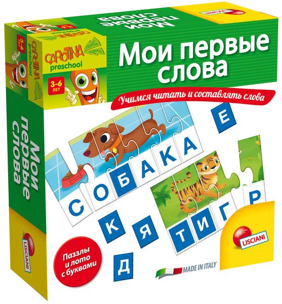 """Обучающая игра """"Мои первые слова"""""""