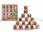 """Кубики деревянные """"Азбука"""", 16 штук"""