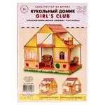 Кукольный домик Girl`s Club с мебелью