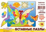 """Пазл вставной """"Бабочка"""", 15 деталей"""