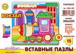 """Пазл вставной """"Паровоз"""", 15 деталей"""