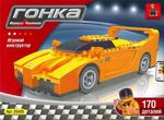 """Конструктор """"Гонка, Формула чемпионов: Спорткар"""" (170 деталей)"""