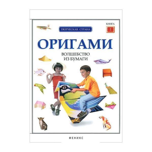 Оригами: волшебство из бумаги. часть 1