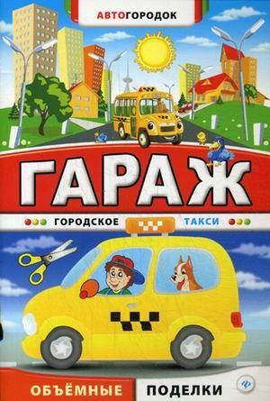 Гараж: Городское такси. Объемная поделка