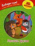 Лесные друзья. 4 схемы животных