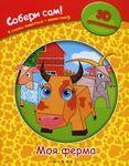 Моя ферма. 4 схемы животных