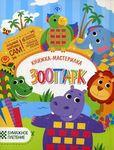 Зоопарк. Мастерилка - 6 забавных животных