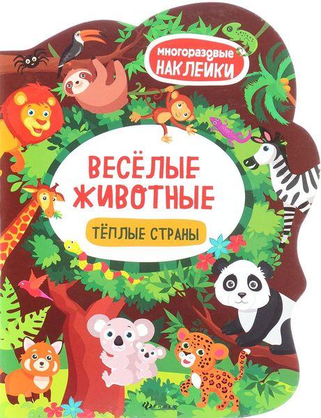 Веселые животные: Теплые страны. Многоразовые наклейки