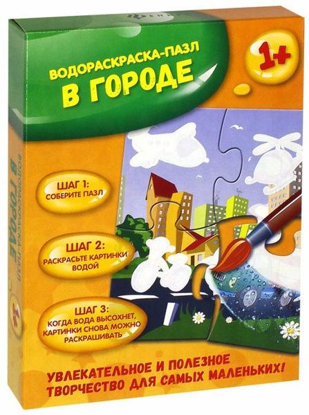 """Водораскраска-пазл """"В городе"""""""