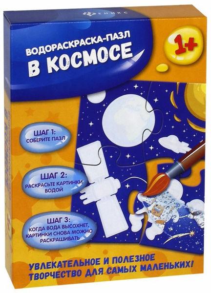 """Водораскраска-пазл """"В космосе"""""""