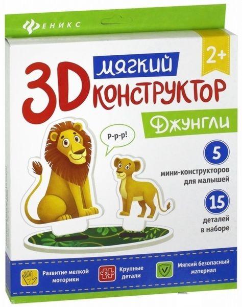 """Мягкий 3D-конструктор """"Джунгли"""""""
