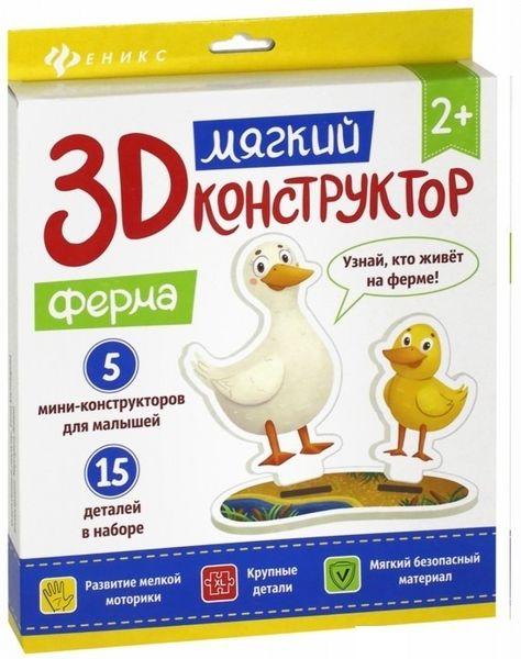 """Мягкий 3D-конструктор """"Ферма"""""""