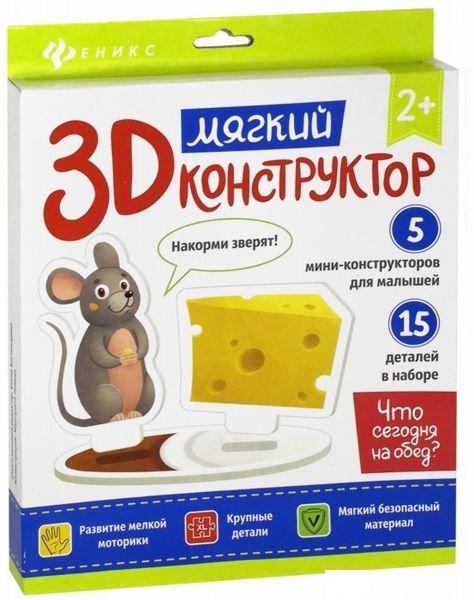 """Мягкий 3D-конструктор """"Что сегодня на обед?"""""""