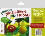 """Мягкие магнитные пазлы """"Яблоко и груша"""""""