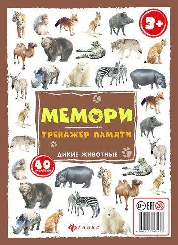 Мемори. Тренажер памяти. Дикие животные