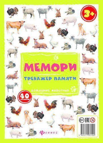 Мемори. Тренажер памяти. Домашние животные